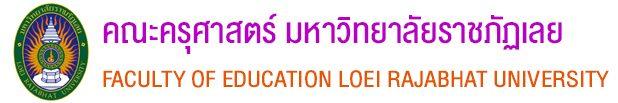 คณะครุศาสตร์ มหาวิทยาลัยราชภัฏเลย | Education LRU